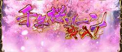 千年桜ゾーン