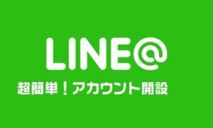 LINE@ アカウント 開設