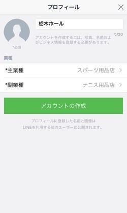 LINE@ アカウント 作成