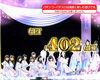 パチスロ AKB48 エンジェルver. BIG終了画面3