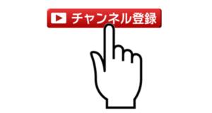 チャンネル登録