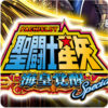 聖闘士星矢 海皇覚醒 スペシャル(6号機)|解析