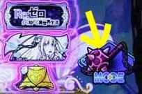パチスロ Re:ゼロから始める異世界生活 AT「ゼロからっしゅ」中 アイコン