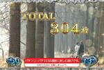 パチスロ 冬のソナタ ボーナス終了画面 並木道