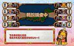 モグモグ風林火山  モグ姫メッセージ演出/教えてモグ姫演出 赤文字1