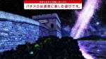 パチスロ 麻雀格闘倶楽部3 AT終了画面 天の川