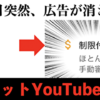 YouTube スロット動画 広告制限 オワコン 広告無し