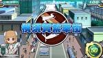スカイガールズ3〜ゼロノツバサ〜 横須賀繁華街