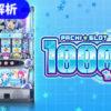 1000ちゃん 天井解析