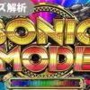 スカイガールズ3 ゼロノツバサ ソニックモード