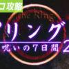 Pリング 呪いの七日間2 トップ画