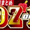 パチスロ OZ1 トップ画