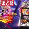 パチスロ戦国乙女3~天剣を継ぐもの~ 設定差まとめ TOP