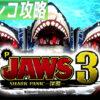 P JAWS3 SHARK PANIC〜深淵〜 TOP画