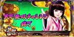 花の慶次 武威 CZ終了画面3