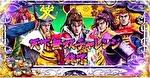花の慶次 武威 CZ終了画面4