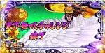 花の慶次 武威 CZ終了画面5