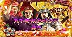 花の慶次 武威 CZ終了画面7