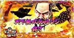 花の慶次 武威 CZ終了画面8
