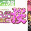 ぱちんこ AKB48 桜 LIGHT ver. TOP