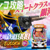 P銀河鉄道999 GOLDEN 甘デジ TOP画