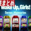 パチスロ Wake Up, Girls!Seven Memories 設定差まとめTOP