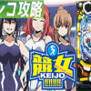 P競女!!!!!!!!-KEIJO- TOP