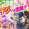 P戦国乙女6 暁の関ヶ原 甘 TOP画