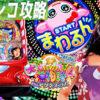 Pまわるん大海物語4スペシャル Withアグネス・ラム 119ver. 遊タイム攻略記事