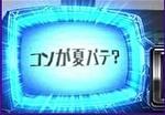 パチスロ 東京レイヴンズ TVの文字1