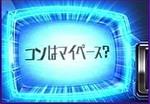パチスロ 東京レイヴンズ TVの文字3