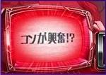 パチスロ 東京レイヴンズ TVの文字5