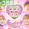 ぱちんこ 冬のソナタ SWEET W HAPPY Version 遊タイム攻略TOP